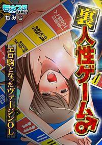 裏人性ゲーム♂エロ駒となったヴァージンOL(フルカラー)