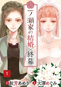 一ノ瀬家の結婚×終幕