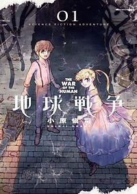 地球戦争 THE WAR OF THE HUMAN