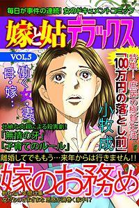 嫁と姑デラックス vol.5 嫁のお務め