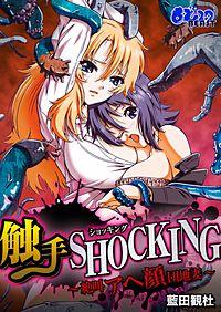 触手SHOCKING-絶叫アヘ顔団地妻-(フルカラー)