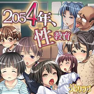 2054年、性教育。