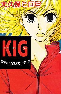 KIG-彼氏いないガールズ-