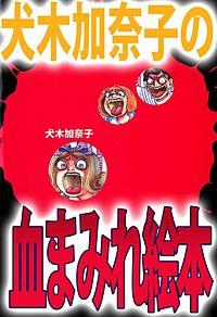 犬木加奈子の血まみれ絵本