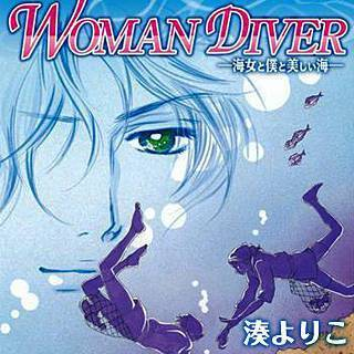 WOMAN DIVER ―海女と僕と美しい海―