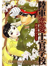 陸軍恋愛士官学校