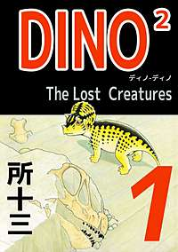 DINO2 The LostCreatures