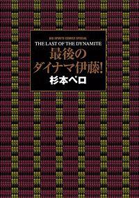 最後のダイナマ伊藤!
