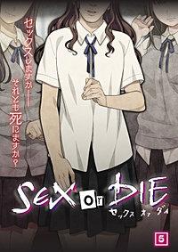 SEX or DIE~セックスしますか-それとも死にますか?~