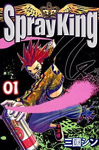 Spray King