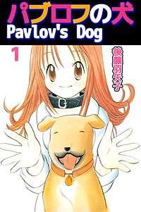 パブロフの犬 Pavlov's Dog