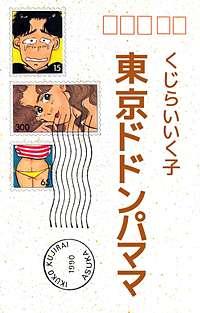 東京ドドンパママ