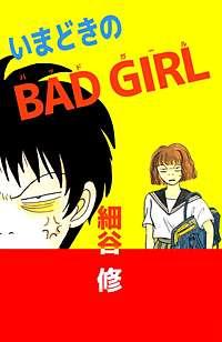 いまどきのBAD GIRL