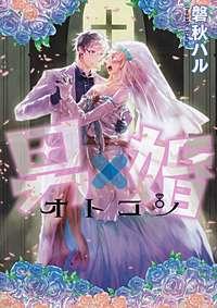 男×婚 オトコン