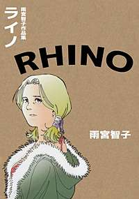 RHINO―ライノ―雨宮智子作品集