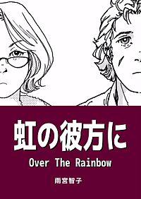 虹の彼方に Over The Rainbow