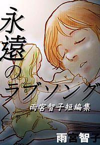 永遠のラブソング‐雨宮智子短編集