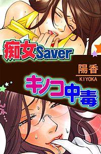 痴女Saver/キノコ中毒