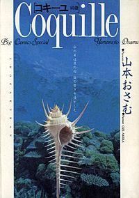 コキーユ 貝殻