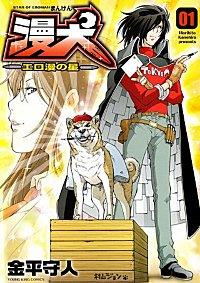 漫犬 ~エロ漫の星~