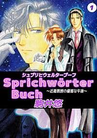 Sprichworter Buch~近衛教授の優雅な午後~