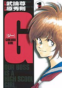 G -GOKUDO GIRL-