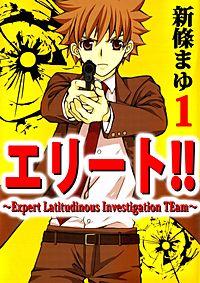 エリート!! ~Expert Latitudinous Investigation TEam~