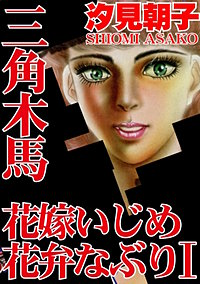 三角木馬 花嫁いじめ花弁なぶり(改訂版)