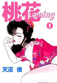 桃花Coming