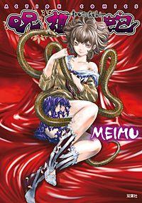 呪詛蛇-jyusohebi-