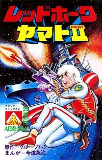 アオシマ・コミックス2 レッドホーク ヤマトPARTⅡ