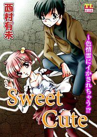 Sweet Cute~色情霊にイかされちゃう!?