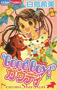 """""""Good boy!""""ガウディ"""