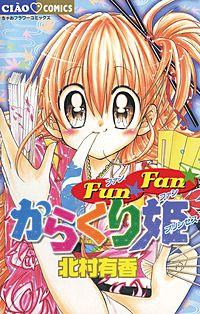 Fun☆Fan☆からくり姫