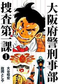 大阪府警刑事部 捜査第一課