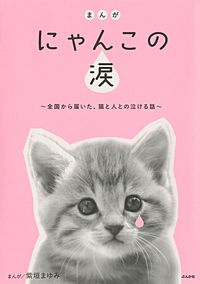 まんが にゃんこの涙~全国から届いた、猫と人との泣ける話~