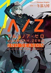 ALDNOAH.ZERO 2nd Season