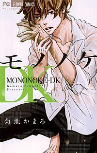 モノノケDK