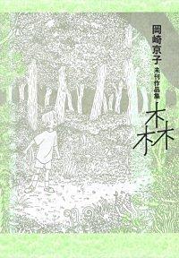 岡崎京子未刊作品集 森
