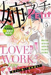 姉系Petit Comic 2015年5月号