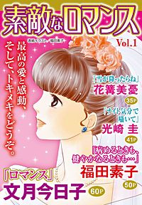 素敵なロマンス vol.1