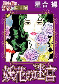 【星合操の秘密の図書館】妖花の迷宮