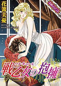 【素敵なロマンスコミック】戦乙女(ワルキューレ)の抱擁