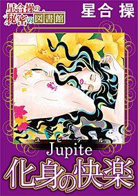 【星合操の秘密の図書館】Jupiter(ユピテル)化身の快楽