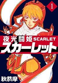 夜光闘姫スカーレット