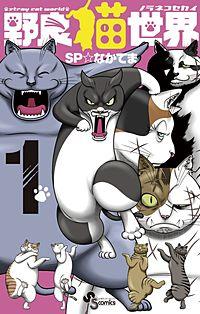 野良猫世界