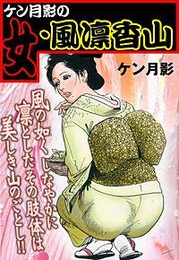 ケン月影の女・風凛香山