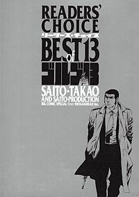 リーダーズチョイス BEST13 of ゴルゴ13