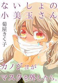 ないしょの小美玉さん~カノジョがマスクを外したら。~