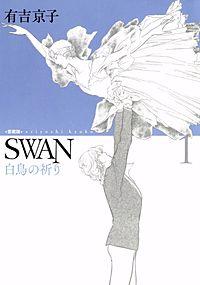 SWAN-白鳥の祈り